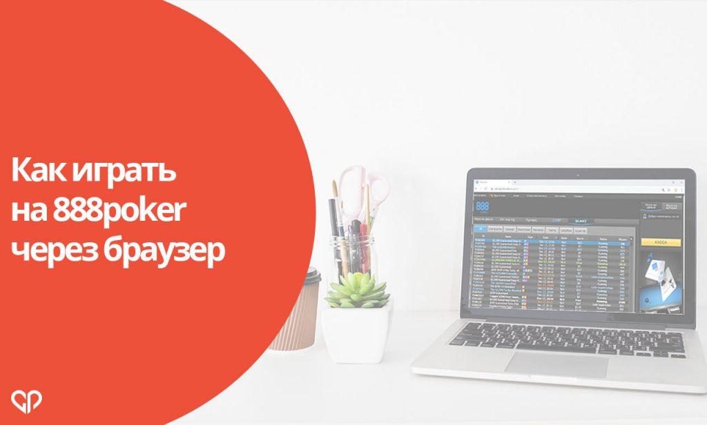 Как играть на 888poker через браузер