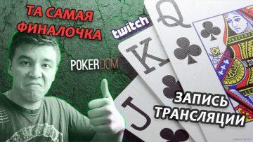 Анатолий Филатов снова в онлайн покере — воскресенье в 22:00