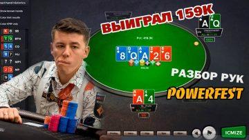 Азбука покера: как начать играть на деньги и не оказаться в роли «рыбы»