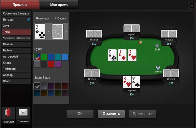 Кастомизация оформления клиента ГГ ПокерОК под игрока.