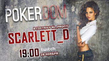 Даша ScarlettD в гостях у PokerDOM Pro Анатолия Филатова