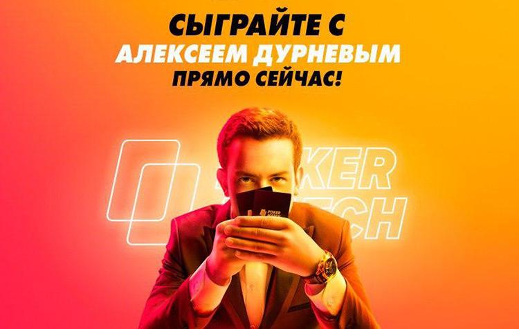 Фрироллы с амбассадором ПокерМатч Алексеем Дурневым.