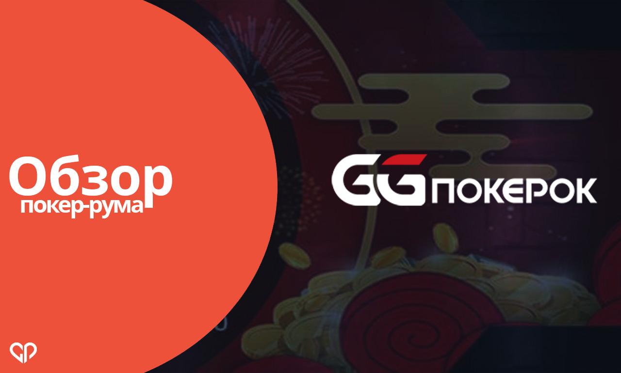 Обзор покер-рума GGPokerOK из Азии со слабым полем игроков.