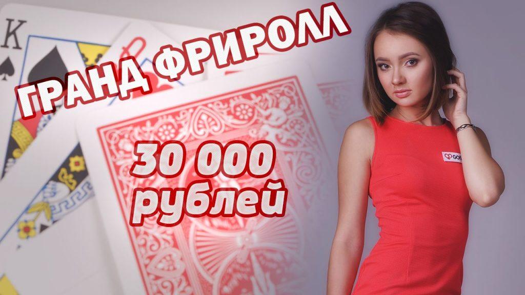 Гранд Фриролл на PokerDom каждую субботу. 30 000 рублей гарантированно.