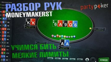 Как избежать основных ошибок новичка в онлайн-покере