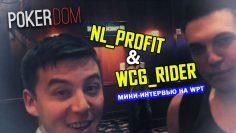 NL_Profit на WPT беседует с WCG_Rider