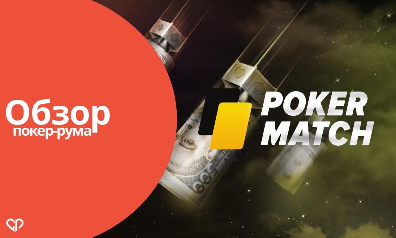 Обзор украинского покер-рума PokerMatch с многообразием покерных дисциплин.