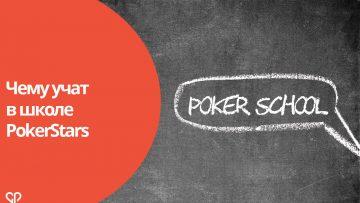 Чему учат в школе покера PokerStars