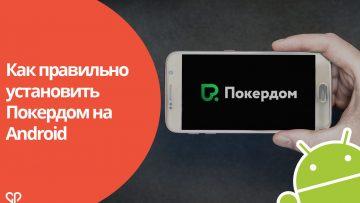 Как правильно установить Покердом на Android