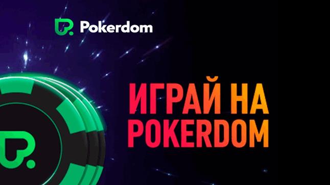pokerdom скачать клиент