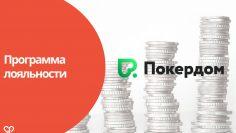 Программа лояльности Покердом