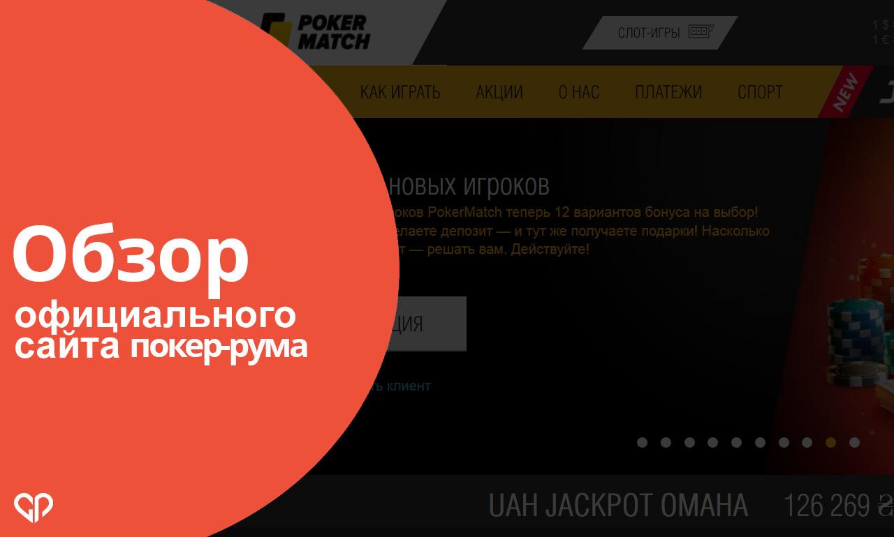 Обзор официального сайта украинского покер-рума PokerMatch, его особенностей и разделов.