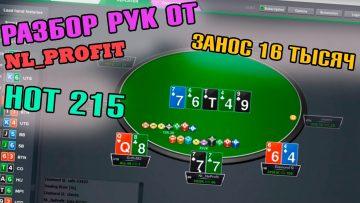 Покерная стратегия: как прибыльно играть чек-рейз на флопе