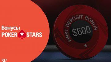 Какие бонусы есть у PokerStars