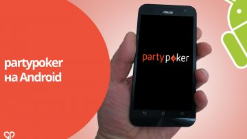 partypoker на Android