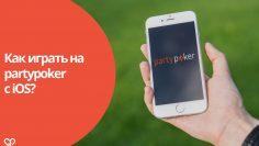 Преимущества и недостатки работы с Ipartypoker на iOS