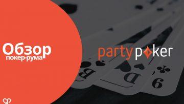 Обзор покер-рума PartyPoker: стоит ли играть на нём в 2019 году