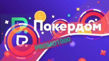 promo1000-pokerdom