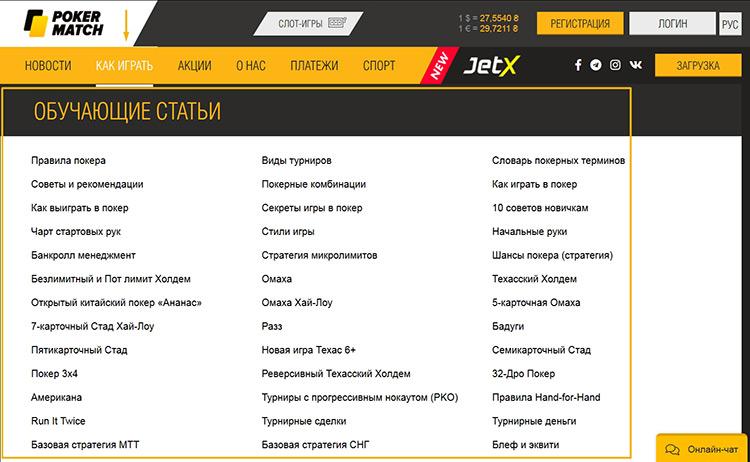 Раздел Как играть на официальном сайте рума PokerMatch.