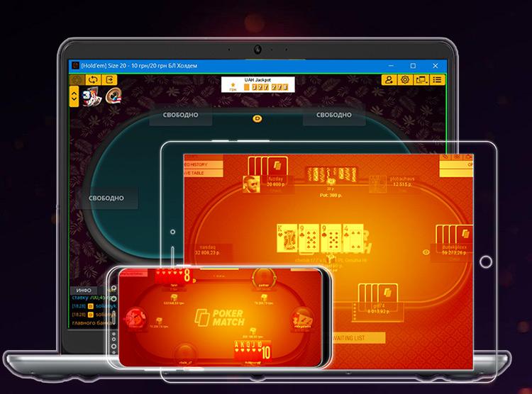 Софт PokerMatch для игры в покер на компьютере, мобильном и в браузере.