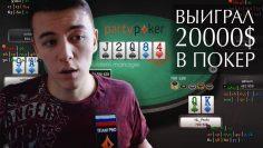 Стратегия игры в покер после выхода карт на борд