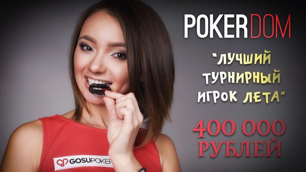 Лучший турнирный игрок лета на PokerDom