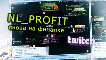 Тот самый вторник, когда NL_Profit стримит покер на Twitch.TV