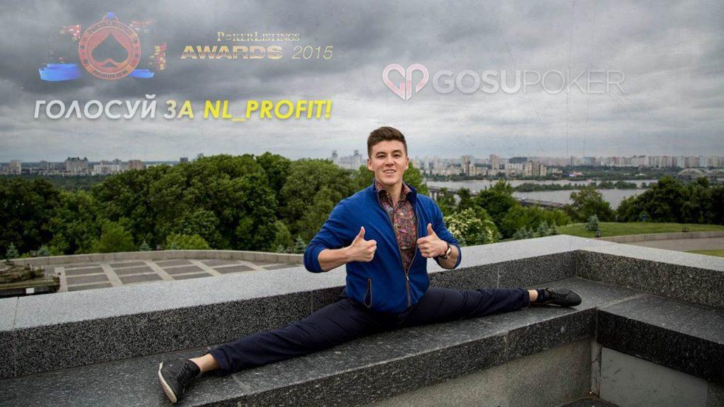 Анатолий NL_Profit Филатов — самый вдохновляющий игрок 2015 года